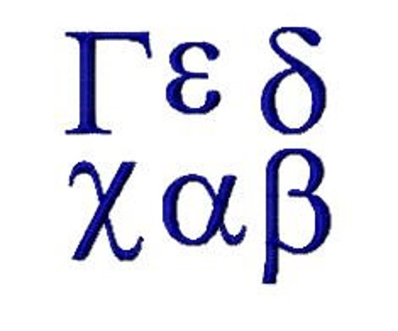 Buy 2 Get 1 Free Greek Letters Embroidery Font Instant