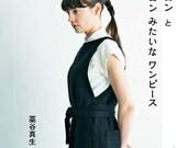 Apron & Apron Dress by Mao Waragai, Japanese Sewing Pattern Book for Women, Men Clothing - Easing Sewing Tutorial, Simple Dress Sewing,B1750