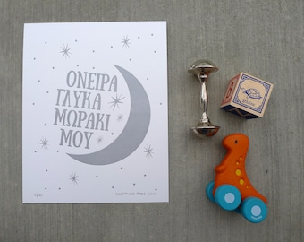 Sweet Dreams My Baby - print in Greek - Oneira Glyka Mwraki Mou