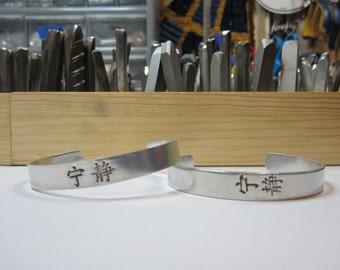 Hand-stamped Serenity bracelet