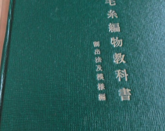 C059)  Vintage Japanese  Knitting Pattern Book with color chart