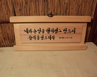 """Korean Wood Plaque / Sign """"Great deed will inevitably obtain success"""""""