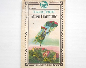 Mary Poppins Book Pamela Travers. Russian book. 1992