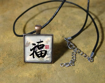 Good Fortune: Glass Calligraphy Pendant - Necklace or Keychain