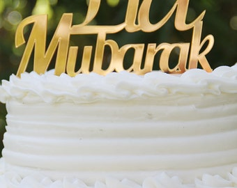 FREE SHIPPING-- Eid Mubarak Cake Topper, Happy Eid, Cake Topper, Eid Decor