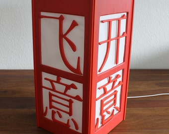 Chinese Character Lamp
