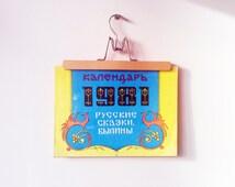 Soviet 1981 Year Calendar/Russian Fairy Tales/Vintage Russian Calendar/Year 1981 Calendar/Russian Motives Calendar/1981 Calendar