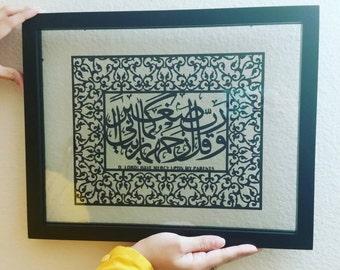 Islamic Wall Art-Islamic Papercut-Muslim Mother's day gift-Dua for Parents-Arabic Calligraphy-islamic papercut out-Quran verse-islamic Art