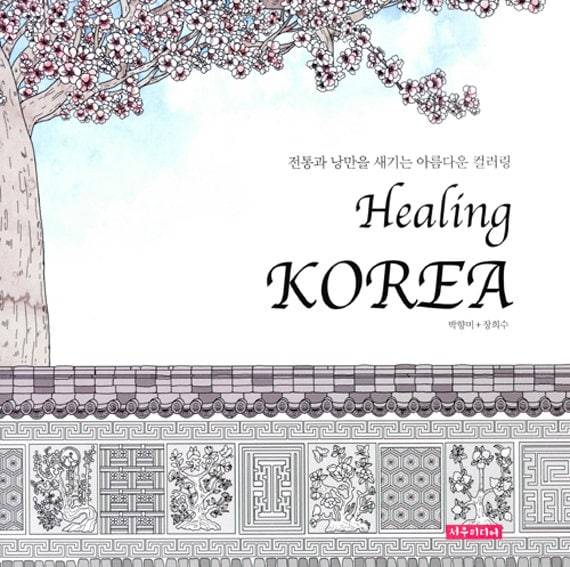 Healing Korea Coloring Book For Adult Tradition Pattern