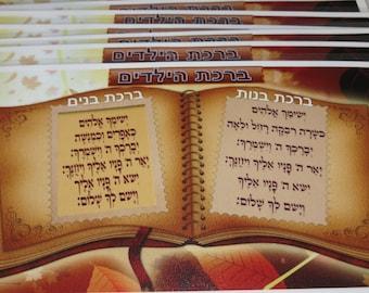Jewish favors - Blessing of the Children - Girl/Boy  ברכת בנות / ברכת בנים