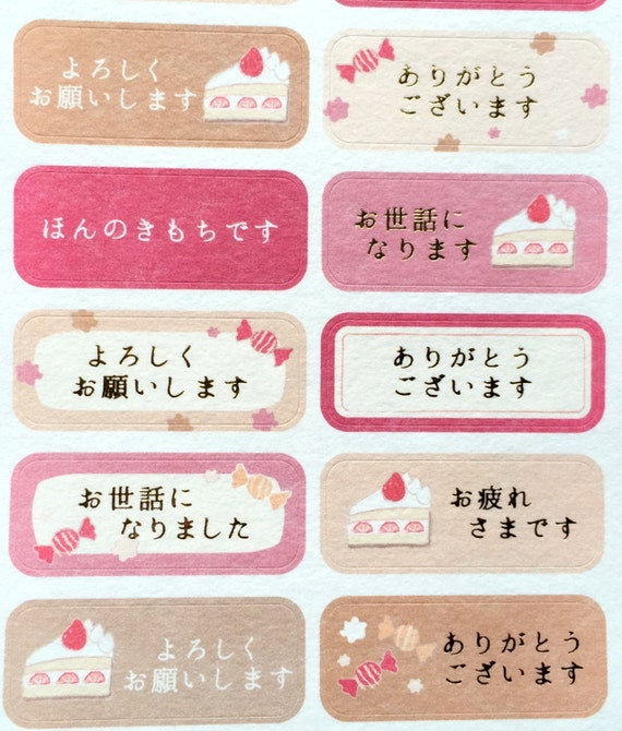 Japanese Stickers - Thank You Stickers - Strawberry Cake Stickers - Candy Stickers - Chiyogami Paper Stickers (S218)