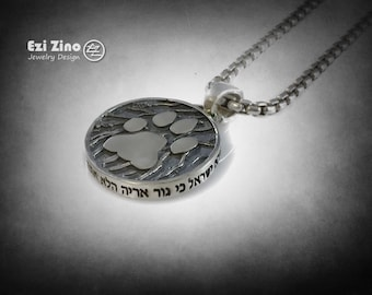 Ezi Zino lion Judaica Hebrew Jewish Pendant Do not fear Israel אל תירא ישראל