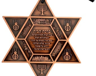 Judaica Kabbalah Home Blessing Magen David Hebrew Wall Hang Copper/Pewter