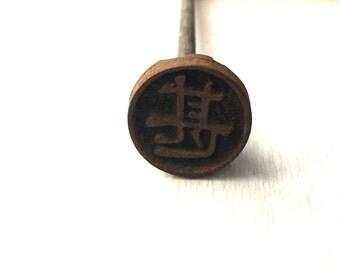 Vintage Japanese Yakiin - Branding Iron - Kanji Stamp - Chinese Character - Japanese Stamp - Vintage Stamp  great extent  considerably B2-49