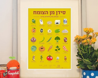 Vegan Calcium poster (Hebrew), cute characters show you plant based food chart