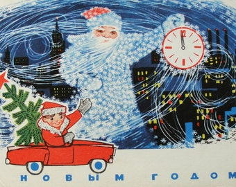 Happy New Year! Vintage Soviet Postcard. Illustrator Kosorukov - 1969. USSR Ministry of Communications Publ. Santa Claus, Father Frost, Car
