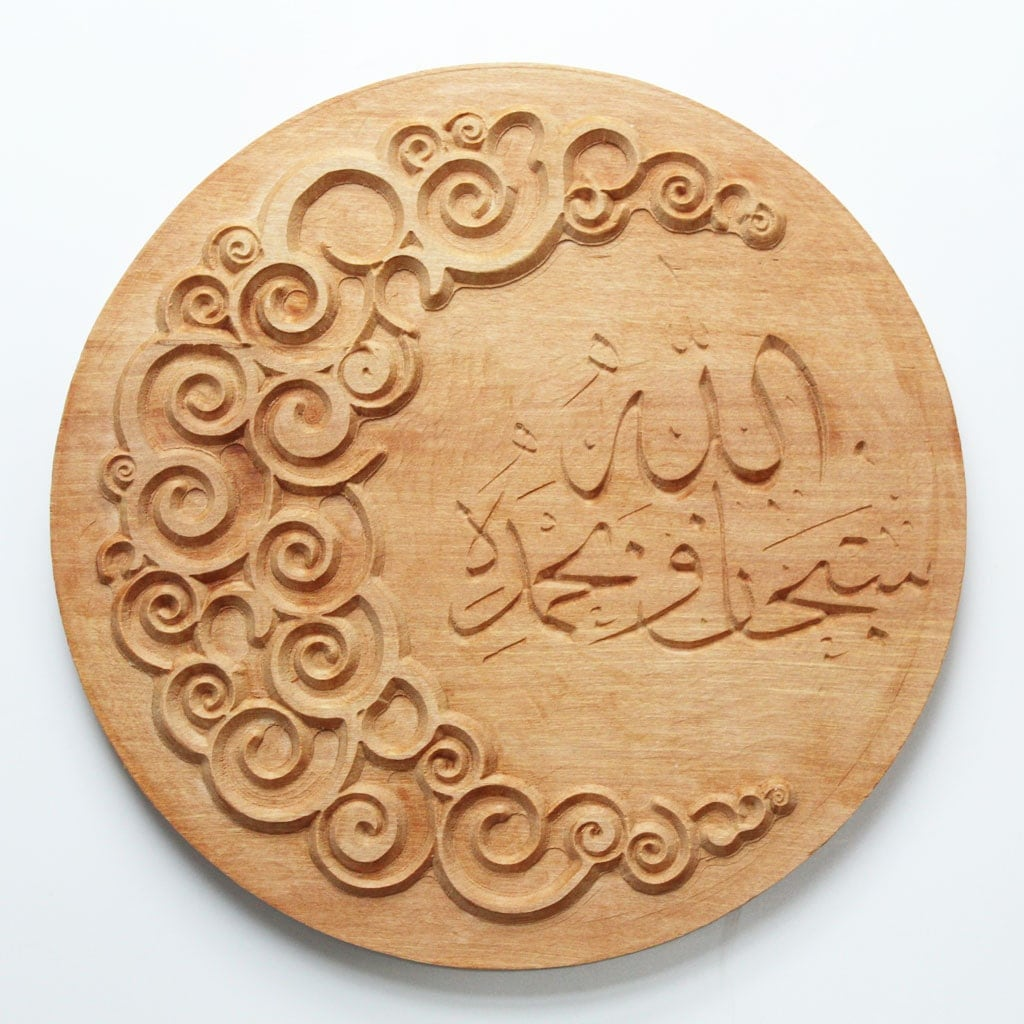 Islamic wall art islamic art with arabic calligraphy Arabic calligraphy wall art