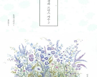 Wildflowers France Embroidery Book Vol.2 by Totsuka Sadako, 170 floral design Flower French Embroidery Patterns, Japanese Craft Book
