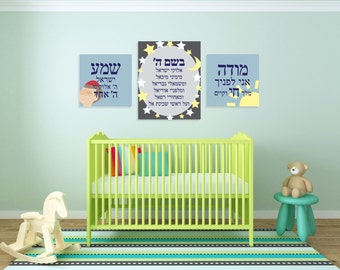 Judaica Nursery Wall Art, set of 3 - Children's Jewish Nursery Decor - Hebrew Baby Canvas, Jewish Baby Print- Shema Nursery Art, Modeh Ani