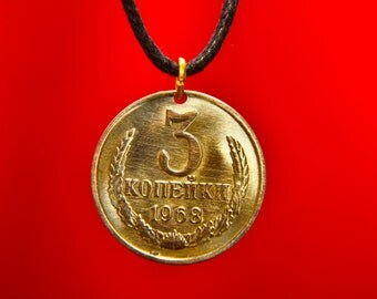 USSR necklace. Russian coin pendant. Сoin jewelry. 3 kopeek 1968 year USSR. СССР