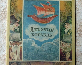 Vintage children book Russian folk tale FLYING SHIP