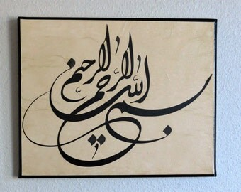 Bismillah on Canvas - Islamic Wall Decor - بسم الله