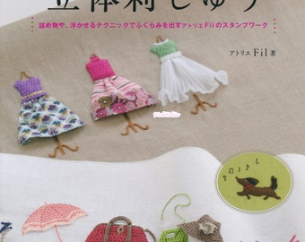 3D Embroidery  - Japanese Craft Book