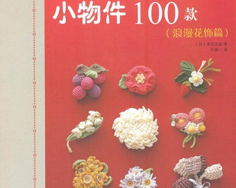 Crochet corsage pattern - Japanese book (in Chinese language)