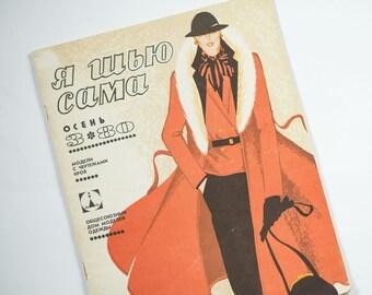 Soviet fashion magazine 1980 autumn - Soviet Era fashion trends 80s - coats dresses schemes - tailoring magazine Russian - red coat cover