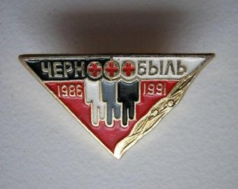 Rare soviet  pin badge - CHERNOBYL power station - date of 5th disaster anniversary