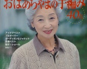 Grandma's Hand Knitted Winter and Fall Outfits Japanese Craft Book