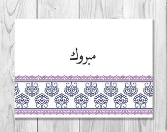 Printable Mabrook Arabic Card - Instant Download