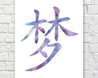 Dream Symbol - Chinese - Abstract Watercolor Art Print - Wall Decor