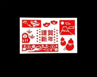 New Year Rubber Stamp - Traditional Japanese Rubber Stamp - New Year Symbols - Kanji Stamp - Large Size -