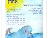 Jonah & The Whale Children's Blessing Print