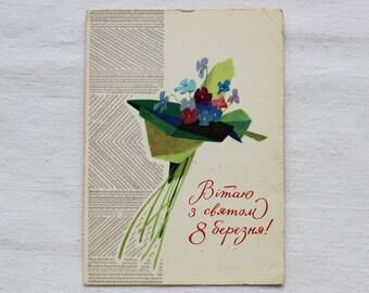 """Illustrator Mashkov. Vintage Soviet Postcard. International Women's Day """"March 8""""- 1969. Mystetstvo, Kiev. Flowers, Blue, Green, Holiday"""