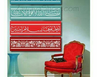 set of four artwork ayat from quran , welcoming home verse suitable to be in entry way or doorway, availble in any other sizes and colors#50