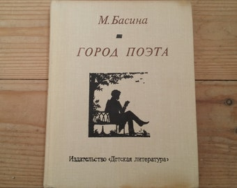 1975/Basina/The city poet/Vintage book/Soviet book/Made in USSR