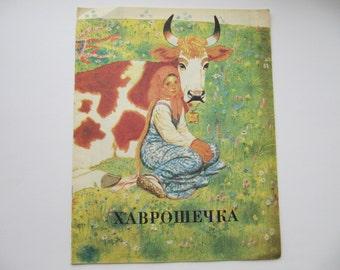 Russian folk tale Havroshechka painter Losin  collectible find vintage children book 1992 Rare Soviet book vintage USSR