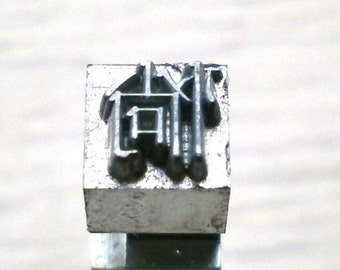 Vintage Japanese Typewriter Key - Japanese Stamp - Kanji Stamp - Metal Stamp - Chinese Character -  dejected dispirited vague faint