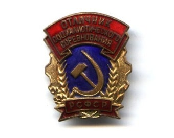 ORIGINAL Russian Soviet USSR award badge  - For Excellence in Communist competition.  I'm shipping from the US - worldwide
