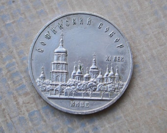 Vintage Soviet Russian coin,5 rubles.
