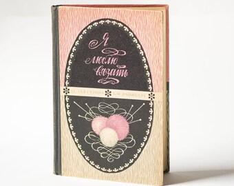 Retro Russian knitting book - handknit styles Soviet time 1969 - craft book knitting for family - nostalgic fashion knitting book gift
