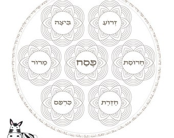 Passover decoration etsy for Seder coloring pages