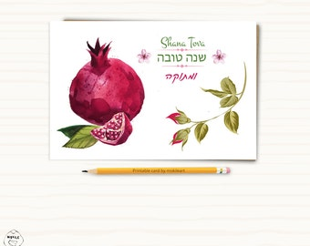 Rosh Hashanah cards, Sahana tova ,Hebrew Shana Tova card, Happy new year, New Year cards, Jewish new year, Shana Tova printable