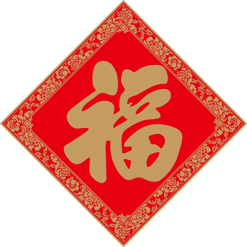 Chinese new year decorations big fu chinese character card for Chinese decorations