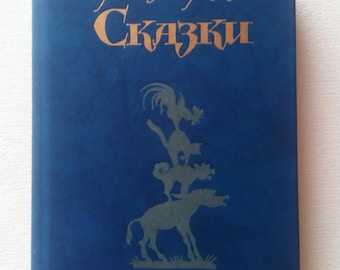 Tales of the Brothers Grimm - Soviet books
