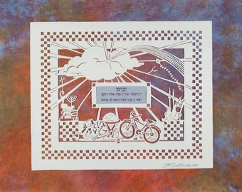 A Child's Blessing or Prayer in Hebrew or English Paper Cut Art