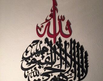 Allahu lailaha huwal hayul qayoom