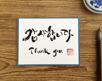 Card set / Korean calligraphy card set of 4 - Thank you / Greeting card / Handwritten Calligraphy